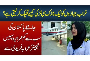 Kharab Jahaz Theek Karne Wali Youngest Aerospace Engineer Arooba Faridi
