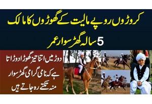 Croro Rupaye Ke Ghoro Ka Malik 5 Sala Bacha Jo Famous Horse Riders Se Bhi Tez Horse Riding Karta Hai