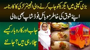Executive Job Karne Wali Engineer Girl Aima Zaffar Ne Mobile Food Shop Bana Li - Job & Business