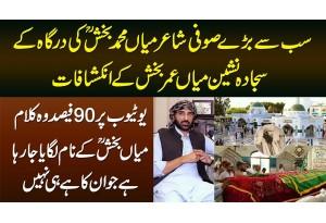 Mian Muhamamd Bakhsh Ka 90% Fake Kalam Youtube Pe Publish Ho Raha Hai,Mian Umer Bakhsh Ke Inkishafat