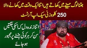 1 Month Ka Khana Sirf Ek Time Khane Wala 250 Kg Wazni Makeup Artist - Jugtain Aisi Ke Hasi Na Rukay