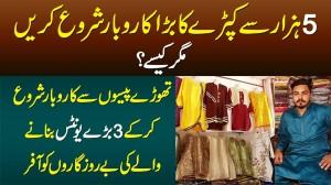 5000 Se Garment Business Start Karain Lekin Kese? - 3 Large Units Banane Wale Ki Berozgaro Ko Offer