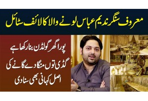 Famous Singer Nadeem Abbas Lunewala Ka Lifestyle - Gaddi Tu Manga Dy Song Ki Asal Kahani Kya Hai?