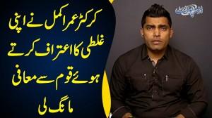 Cricketer Umar Akmal Ne Quom Se Maafi Mang Li