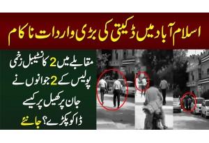 Islamabad Me Daketi Ki Wardat Nakam - Zakhmi Hone Wale 2 Police Constables Ne Kese Daku Pakray?