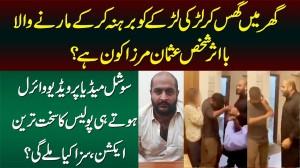 Larki Aur Larkey Ko Marney Wala Usman Mirza Kaun Hai? - Police Ney Kia Acton Lia?