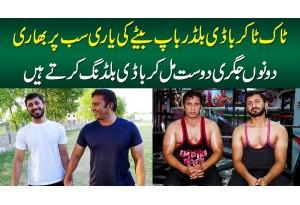 Bodybuilder Baap Aur Bete Ki Yari Sab Pe Bhari - Dono Jigri Dost Mil Kar Bodybuilding Karte Hain