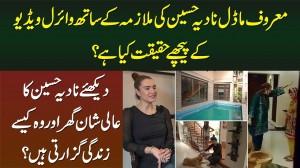 Famous Model Nadia Hussian Ka Ghar Kesa Hai - Maid Ke Sath Viral Video Ke Peche Real Kahani Kia Thi?