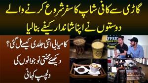 Car Coffee Shop Se Business Start Karne Wale Doston Ne Cafe Bana Lia - Successful Kese Huwe?