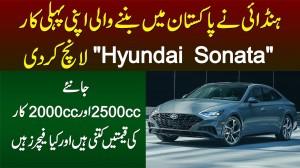 Hyundai Sonata Launched In Pakistan - 2500CC & 2000CC Ki Price Aur Features Janiye