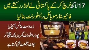 17 Lakh Me Pakistani Ne Loader Rickshaw Ko Five Star Mobile Restaurant Bana Lia - Kahin Bhi Le Jayen