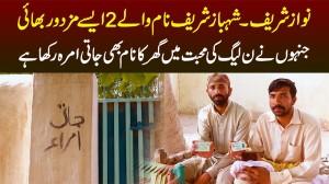 Nawaz Sharif Shehbaz Sharif Naam Wale 2 Mazdoor Bhai Jinke Ghar Ka Naam Bhi Jati Umrah Hai