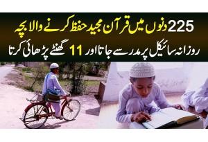 225 Dino Me Quran Majeed Hifz Karne Wala Bacha, Daily Cycle Pe Madrassa Jata Or 11 Ghante Parhta Ha