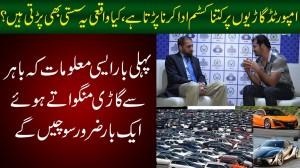 Imported Cars Per Kitna Tax Daina Parta Hai? Kia Yeh Waqiye Sasti Parti Hain? Important Information