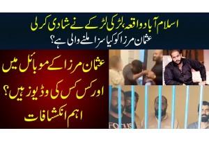 Usman Mirza Ne Couple Se Kitne Paise Lie? Usman Mirza Ke Mobile Se Kis Kis Ki Video Nikli?