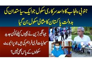 Jahangir Tareen Ne Larkio Ke Kaunsi Jadeed Sahulat Muft Faraham Ki Hain Jo Private Schools Me Nahin?