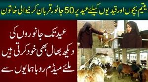 Yateem Bacho Or Qaidiyo Ke Lie Her Saal 50 Animal Qurban Karne Wali Pakistani Lady Ruba Humayun