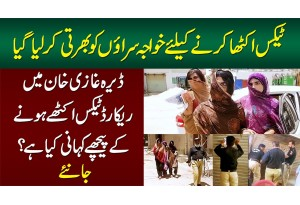 Dera Ghazi Khan Me Excise And Taxation Ne Tax Collection Ke Lie Transgenders Ko Rakh Lia