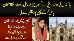 Cambridge University Se Urdu Ka Exam Pass Kar Ke 1st Position Lene Wali Aneesa Atique Chaudhary