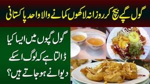 Gol Gappay Baich Kar Daily Lakhon Kamane Wala Pakistani - Iske Gol Gapay Itnay Tasty Kaise Hain?