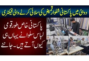Dubai Me Pakistani Shalwar Kameez Salai Karne Wali Factory - Pakistani Kapre Silwane Yahin Aate Hain