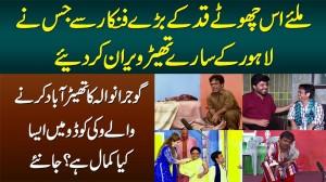 Chote Qad Ka Fankar Vicky Kodu Jisne Lahore Ke Sab Theatre Veeran Kar Diye Miliye Vicky Kodu Se