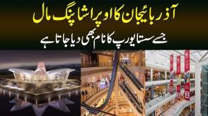 Azerbaijan Ka Oprah Jesa Shopping Mall - Jisay Sasta Europe Bhi Kaha Jata Hai
