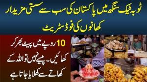 Toba Tek Singh Me Pakistan Ki Sasti Food Street - Rs.10 Me Khana Khayen - Pese Nahi To Free Khayen