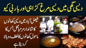 Desi Ghee Me Desi Murgh Karachi Aur Desi BBQ - Faisalabad Me Desi Khano Ka Shandar Marhaba Mahal