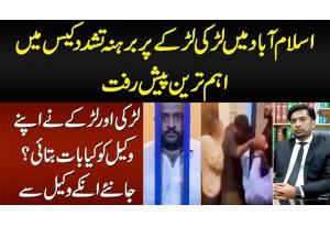 Islamabad Usman Mirza Tashadud Case Me Paish Raft - Larki Larke Ne Apne Lawyer Ko Kya Bataya?