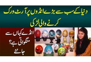 Duniya Ke Sab Se Baray Egg Shell Per Art Work Karne Wali Larki - Egg Kahan Se Mangwati Hai?