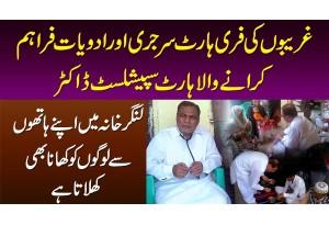 Ghareebo Ki Free Heart Surgery Karane Or Medicine Dilwane Wala Heart Specialist Dr Syed Hassan Raza