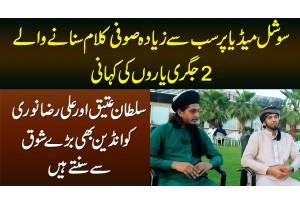 Social Media Per Sab Se Ziada Sufi Kalam Sunane Wale - Story Of Sultan Ateeq Rehman & Ali Raza Noori