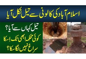 Islamabad Ki Colony Me Oil Nikal Aya - Oil Kahan Se Aya? - Abhi Tak Iska Suragh Kyun Nahi Lag Saka?