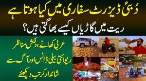 Dubai Desert Safari Tour. Safari Me Kya Hota Hai? Garian Kese Chalti Hain? Arabic Food & Belly Dance
