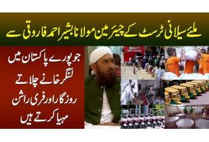 Free Ration Rozgar & Langar Dene Wale Saylani Welfare Trust Ke Chairman Maulana Bashir Ahmed Farooqi