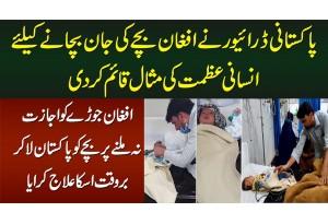 Pakistani Driver Ne Afhgan Bache Ki Jan Bacha Li - Pakistan Laa Kar Waqt Per Elaj Karwa Dia