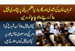 Imran Khan Ki Shadi Aur Phir PM Banne Per Peshawari Chappal Bana Kar Dene Wala Chacha Noor Din
