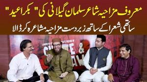 Famous Humorous Poet Salman Ki Bakra Eid - Baqi Shairon Ke Sath Zabardast Mushaira Kar Dala