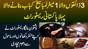 3 Taste Wala 1 Meter Lamba Seekh Kabab - Pashtun Maalga Restaurant Ne Apne Khano Se Dhoom Macha Di