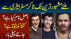 Famous Tiktoker Mr Battery - Asal Naam Kya Hai? Kitna Kama Leta Hai? - Janiye Is Interview Mein