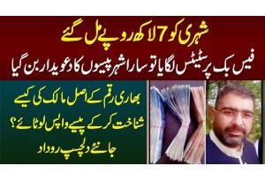 Shehri Ko 7 Lakh Rupaye Milay Tou Usne Kese Asal Maalik Ko Dhoond Kar Wapas Kiye? Interesting Story