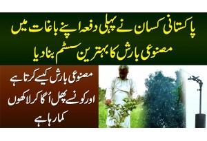 Pakistani Kisan Ne Masnoi Barish Ka System Bana Dia - Barish Kese Karta Hai? Konsa Phal Ugata Hai?