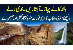 Black Mountain Waterfall Water Stream - Dekhiye South Punjab Ka Murree Fort Monroe Kitna Haseen Hai