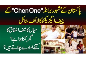 Famous Brand ChenOne Ke CEO Mian Kashif Ashfaq Ka Lifestyle - Kitne Idaray Chalate Hain?