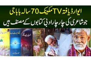 Award Yafta TV Mechanic 70 Sala Baba Jee - Poetry Ki 4 4 Books Bhi Likh Chukay Hain