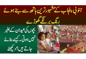Eid Per Bacho Ke Pasandeda Kaghaz Or Lakri Se Bane Khilone - Traditional Handmade Old Toys For Kids