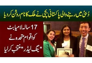 Lamya Butt - Dubai Me Rehne Wali 17 Sala Pakistani Larki Ko UN Ne Young Leader Appoint Kar Lia