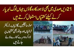 Lahore Ka Wo Village Jahan Log Nehar Paar Karne Ke Liye Kashti Istemal Karte Hain