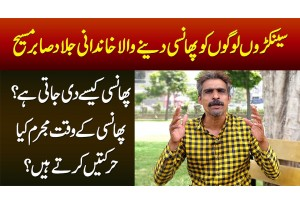 Phansi Kese Di Jati Hai? Phansi Ke Waqt Mujrim Kya Harkatain Karte Hain? Janiye Jalad Sabir Masi Se